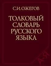 Tolkov. sl