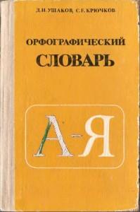 Orfografichesky-slovar-1984-Ushakov
