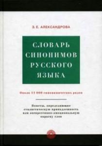 slovar_sinonimov_aleksandrovoy