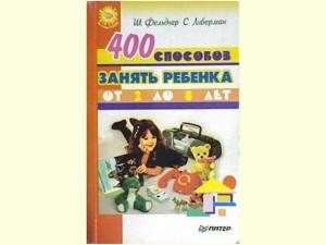 17011028400-sposobov-zanjat-rebenka-let-feldcher-liberman2