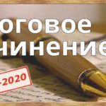 Подготовка к итоговому сочинению 2020